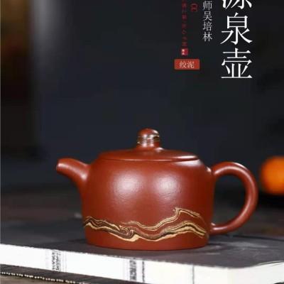 吴培林作品 源泉壶