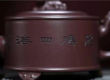 许华芳紫砂壶作品|原矿紫泥龙腾四海壶320CC全手工真品怎么样