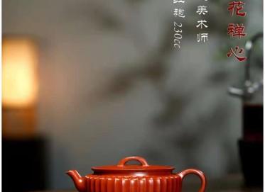 单志萍紫砂壶作品|原矿大红袍菱花禅心壶230CC手制正品多少钱
