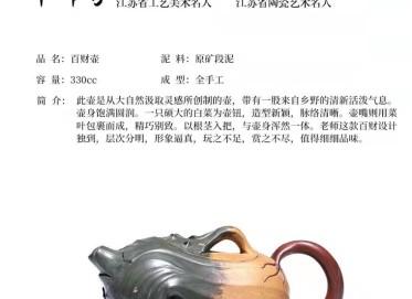 牟锦芬紫砂壶作品 原矿段泥百财壶330CC手工真品价格