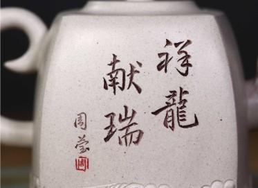 史宗娟紫砂壶作品 羊脂玉段泥祥龙献瑞壶280CC纯手工正品价格表