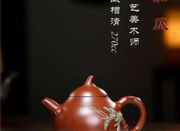 单志萍紫砂壶作品|原矿底槽清茄瓜壶270CC手制正品价位