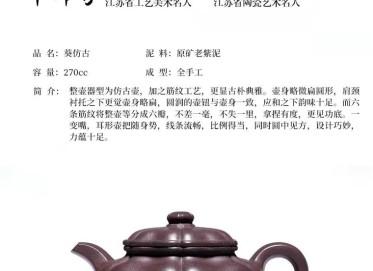 牟锦芬紫砂壶作品 原矿紫泥葵仿古壶270CC手制正品价格表