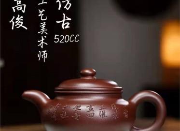 高俊紫砂壶作品 原矿紫泥仿古壶520CC纯手工正品多少钱