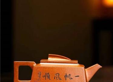 储国峰紫砂壶作品 原矿黄金段泥一帆风顺壶320CC全手工真品怎么样