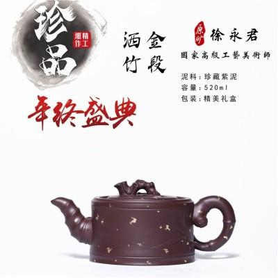 徐永君作品 洒金竹段