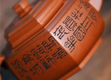 牟锦芬紫砂壶作品 原矿红皮龙六方雪华壶330CC手工正品价值