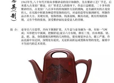 杨慧英紫砂壶作品 原矿紫泥牛盖六方壶480CC手制正品多少钱