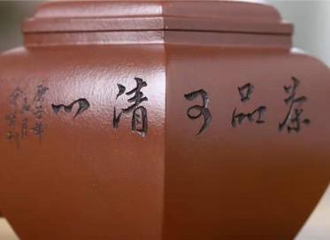 王玉芳紫砂壶作品 原矿紫泥菱方壶280CC纯手工真品价位