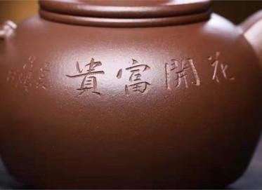 李霓紫砂壶作品|原矿底槽清龙吟壶300CC全手工真品价格表