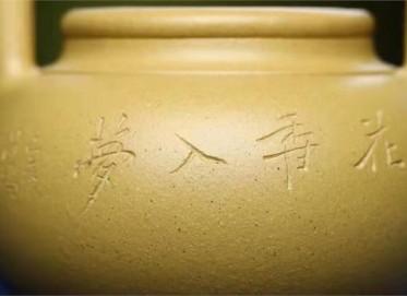 李霓紫砂壶作品|原矿段泥蛋包提梁壶260CC手工正品价值