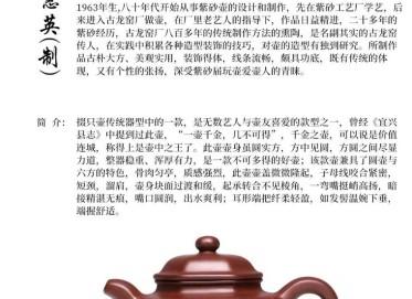 杨慧英紫砂壶作品 原矿紫泥六方掇只壶380CC全手工正品多少钱