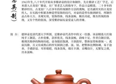 杨慧英紫砂壶作品 原矿降坡泥德钟壶380CC手工真品多少钱