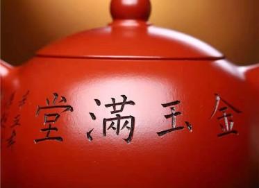 鲍明亚紫砂壶作品 原矿大红袍西施壶260CC手工正品价位