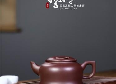 范君浩紫砂壶作品|原矿紫泥牛盖莲子壶550CC全手工真品价格表