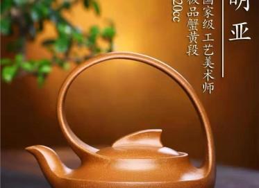 鲍明亚紫砂壶作品 蟹黄段泥曲壶320CC手制真品行情
