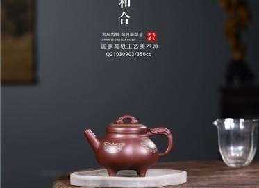 范君浩紫砂壶作品 原矿紫泥四象和合壶350CC纯手工真品价值