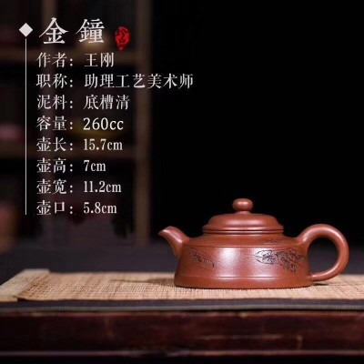 王刚作品 翰墨清趣-金钟