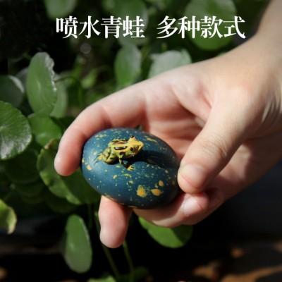 紫砂茶宠 喷水小青蛙绿石头