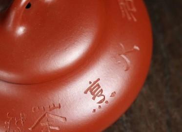 李群紫砂壶作品 扁玉壶 极品100目老朱泥 120cc  民间艺人 李群紫砂壶价格,多少钱