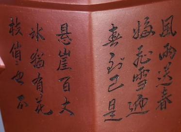 郑求标紫砂壶作品 四方古丞壶 原矿极品底槽清 260cc  高级工艺美术师 郑求标紫砂壶价格,多少钱