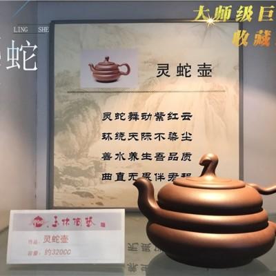 邱玉林作品 灵蛇壶