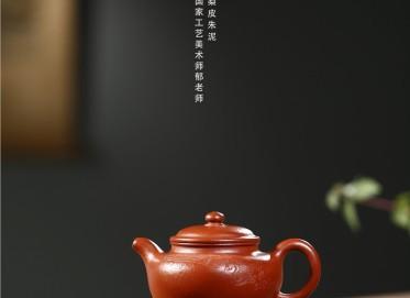 郁晴紫砂壶作品 掇只壶 梨皮朱泥 310CC 国家级工艺美术师 掇只紫砂壶价格,多少钱