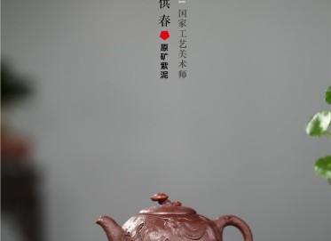 张剑紫砂壶作品 原矿紫泥隐龙供春壶 260CC 国家级工艺美术师 张剑紫砂壶价格,多少钱