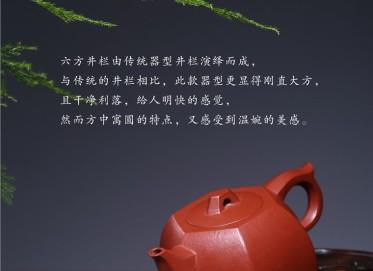 谢真真紫砂壶作品 六方井栏壶 原矿朱泥 230CC 助理工艺美术师 六方井栏紫砂壶价格,多少钱