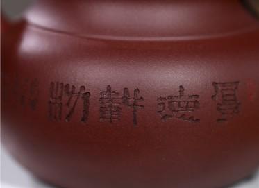 蒋春帆紫砂壶作品 原矿底槽清厚德载物壶 430CC 国家级工艺美术师 蒋春帆紫砂壶价格,多少钱