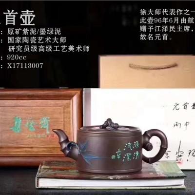 徐安碧作品 元首壶