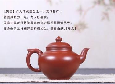 吴吉紫砂壶作品 祥龙笑樱壶 大红袍 320CC 国家级高级工艺美术师 祥龙笑樱紫砂壶价格,多少钱