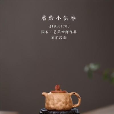 邵云琴作品 蘑菇小供春