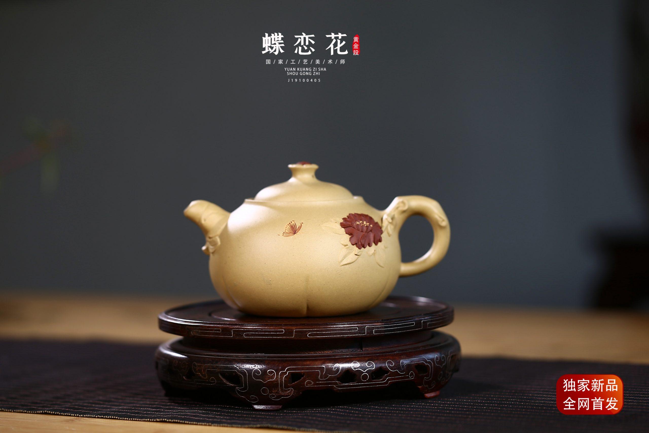 紫砂泥中帝王金:黄金段泥