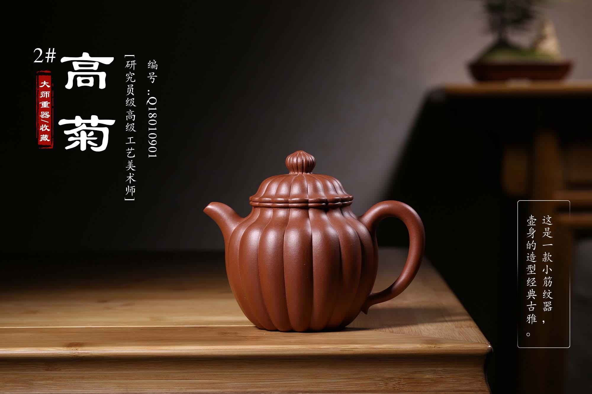 挑选紫砂壶不可忽视的细节