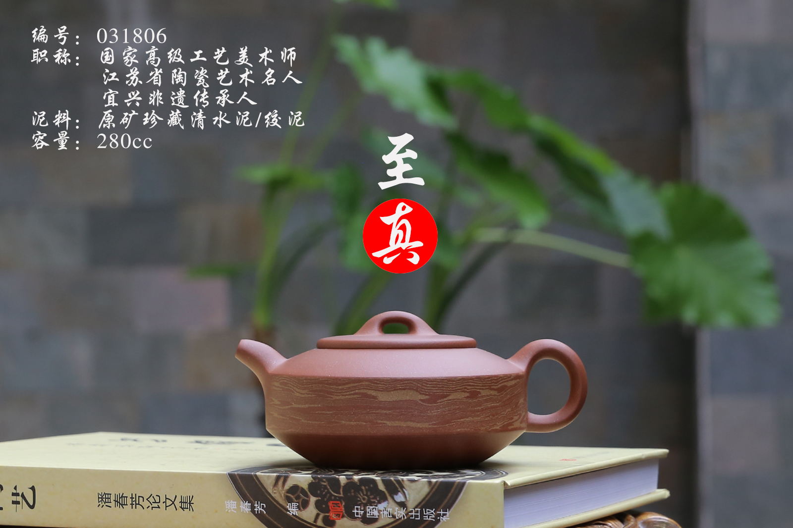 紫砂壶上必须是纹丝不动的才是好壶
