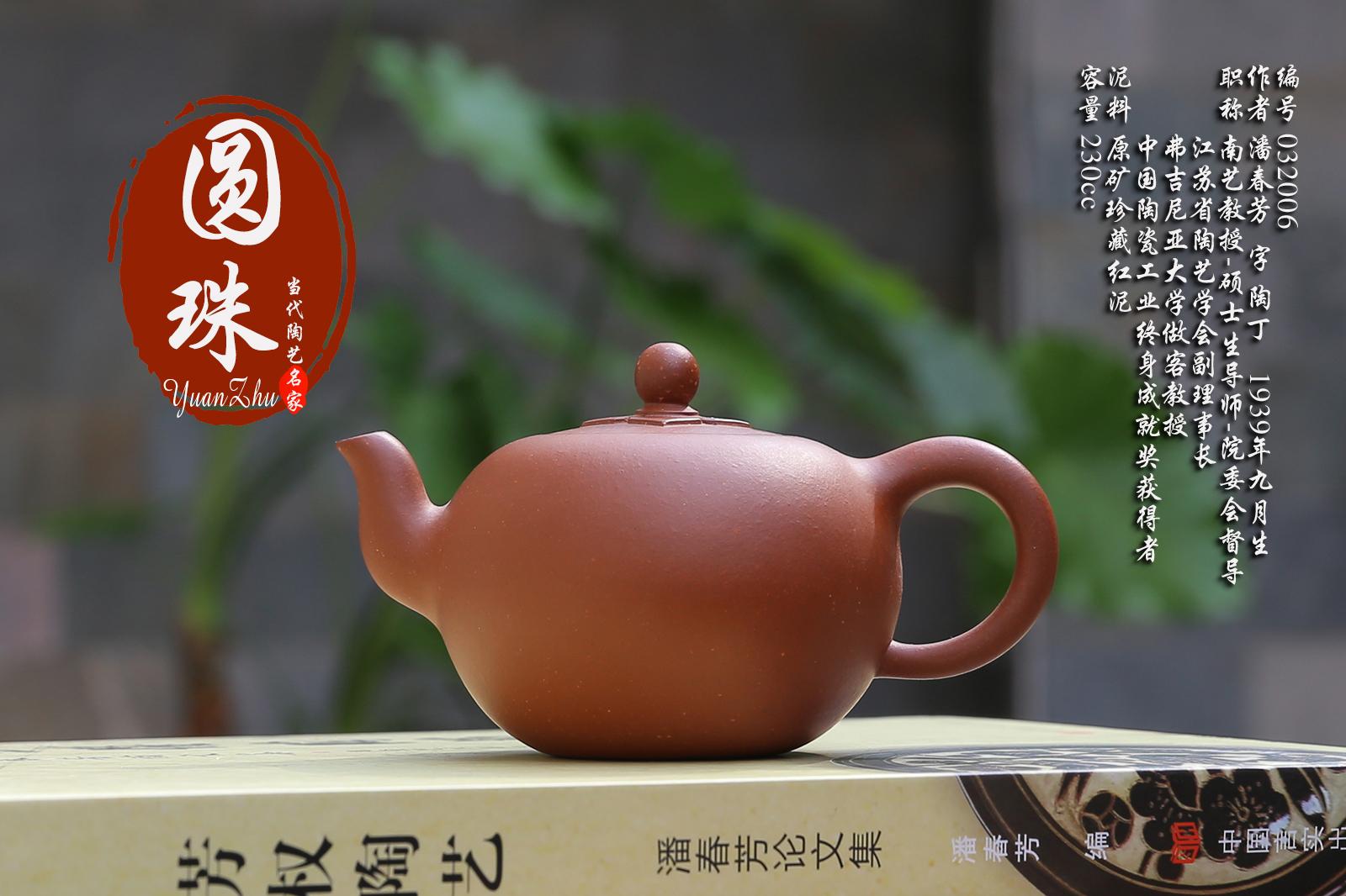 紫砂鉴赏丨潘春芳·圆珠壶