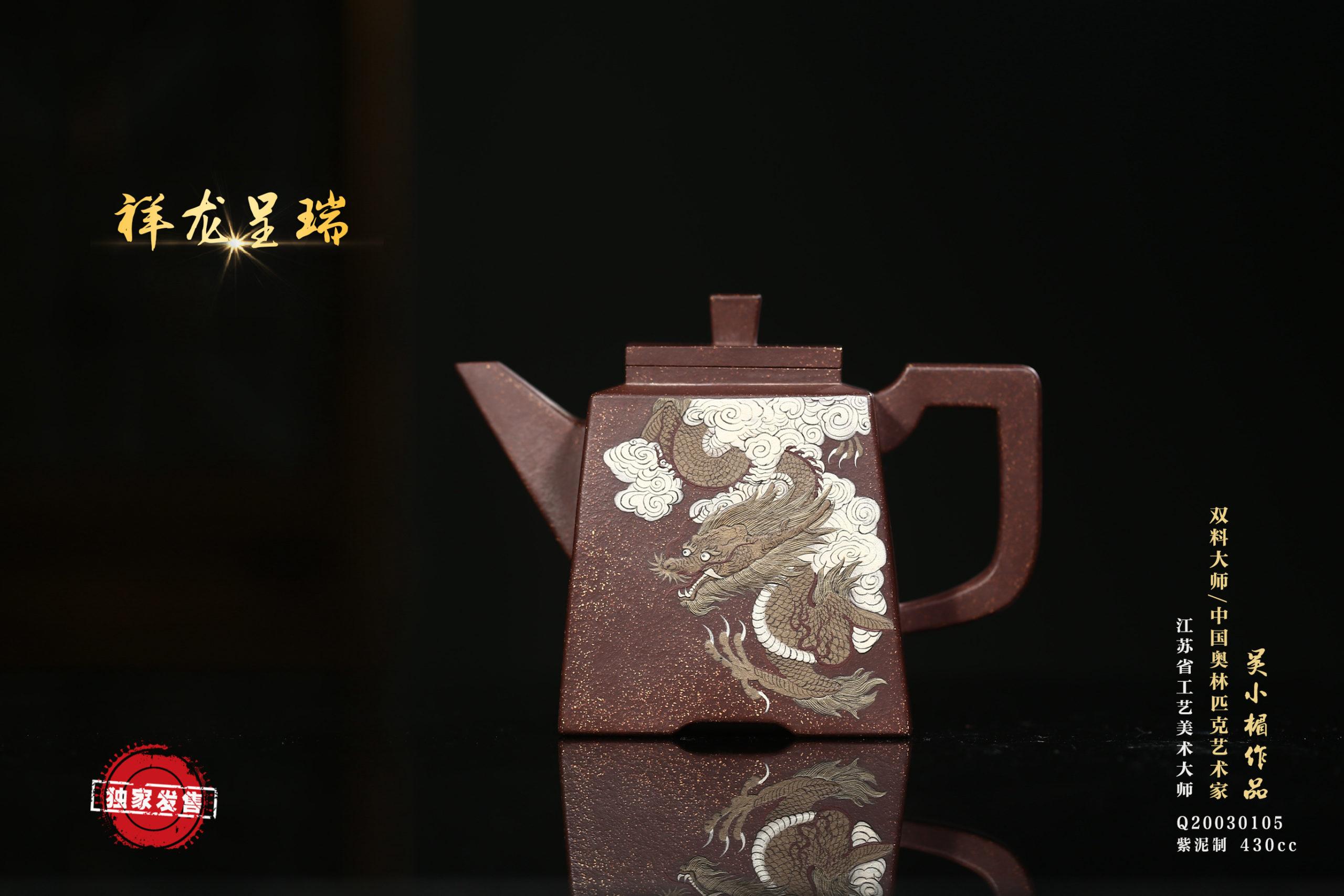 紫砂鉴赏丨吴小楣·祥龙呈瑞壶
