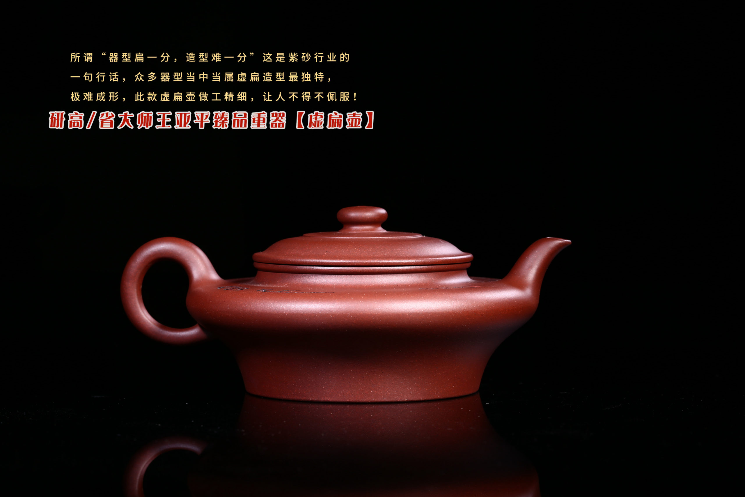 紫砂鉴赏丨王亚平·虚扁壶