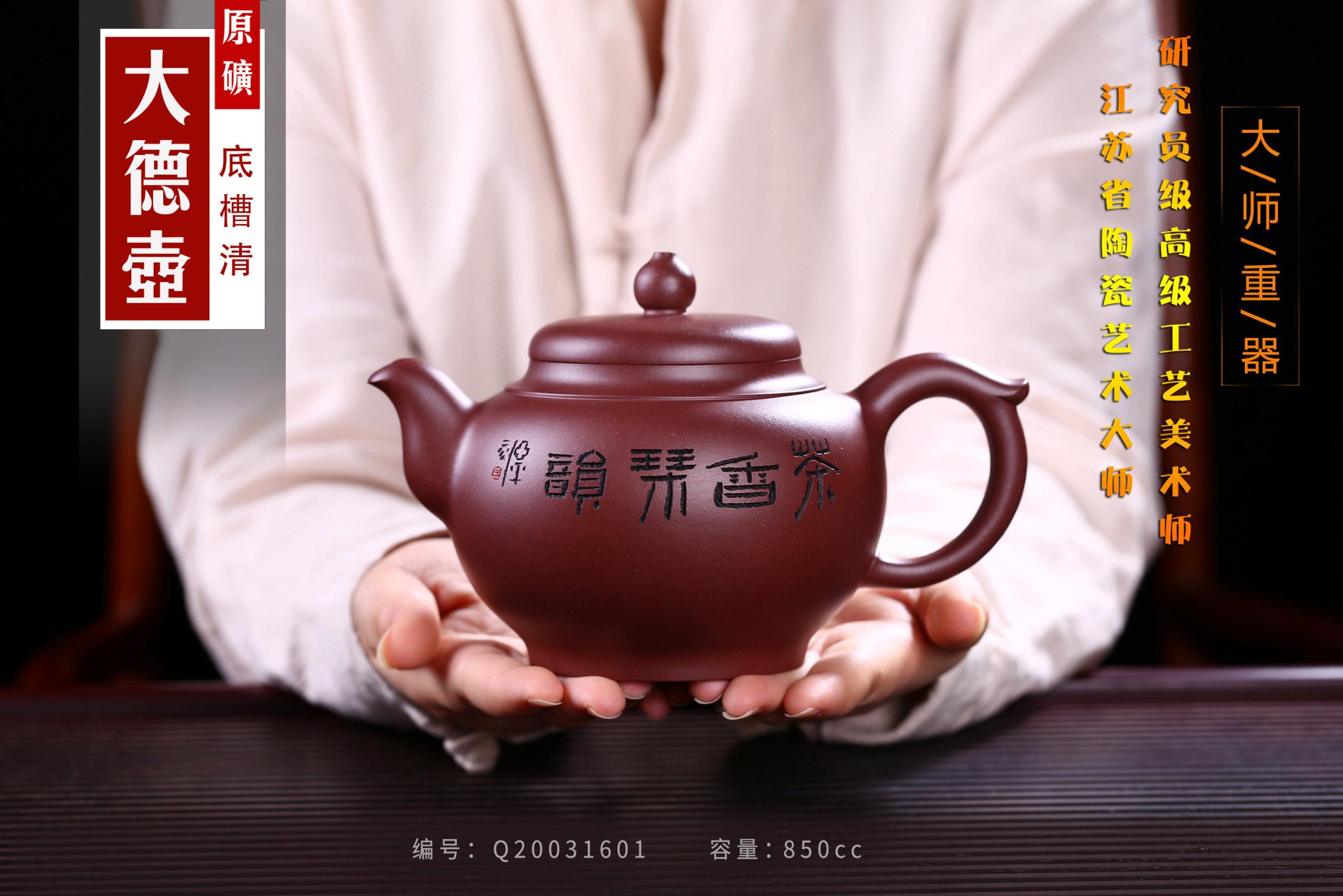紫砂鉴赏丨王亚平·大德壶