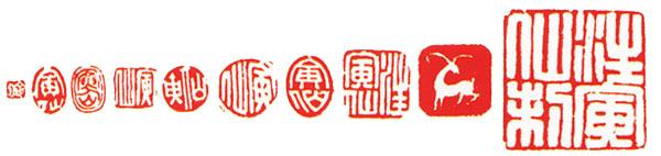 汪寅仙常用印款