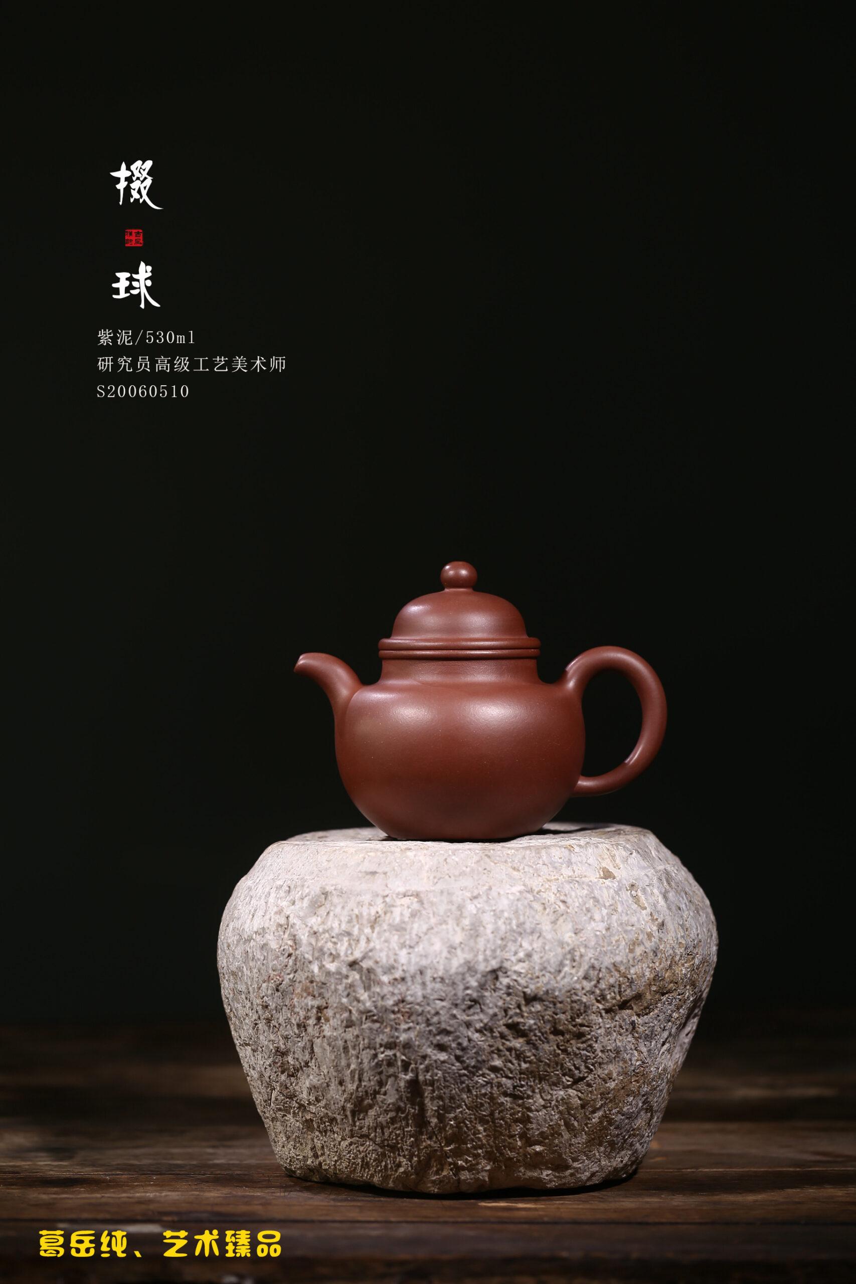 紫砂鉴赏丨葛岳纯·掇球壶