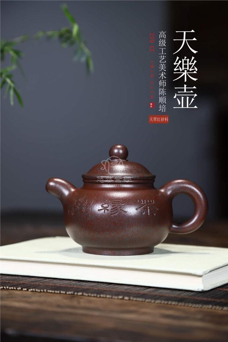 陈顺培作品 天乐壶图片