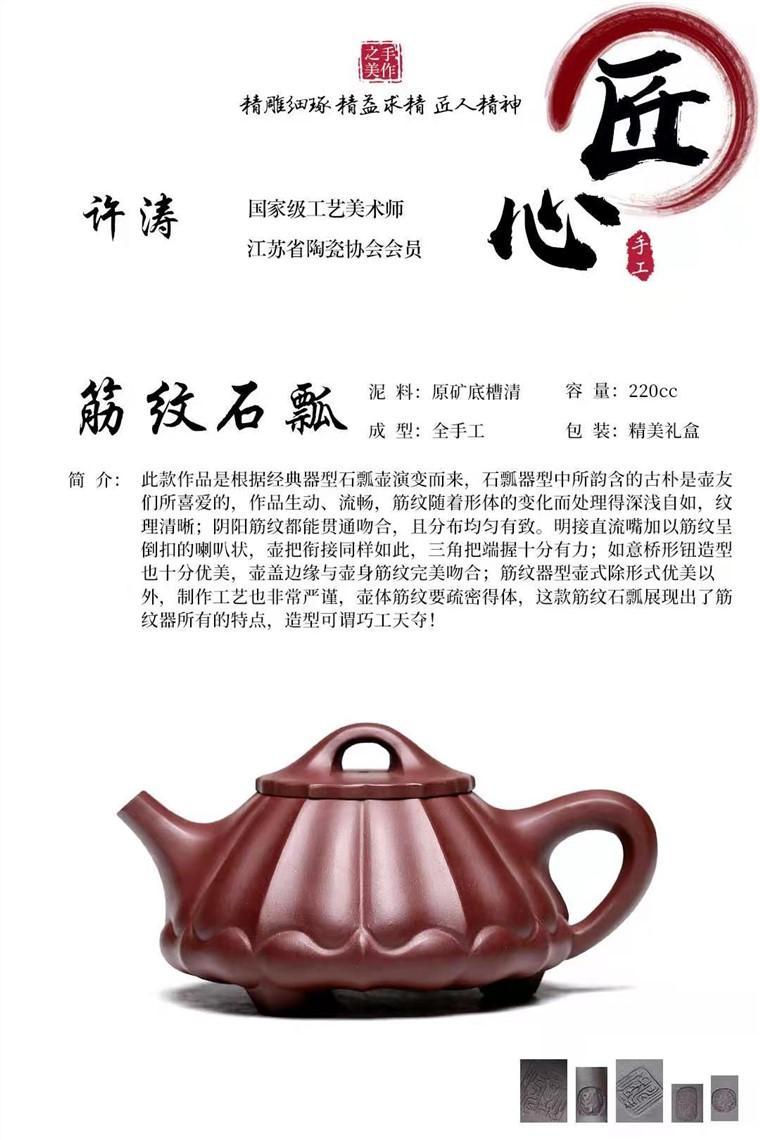 许涛作品 筋纹石瓢图片