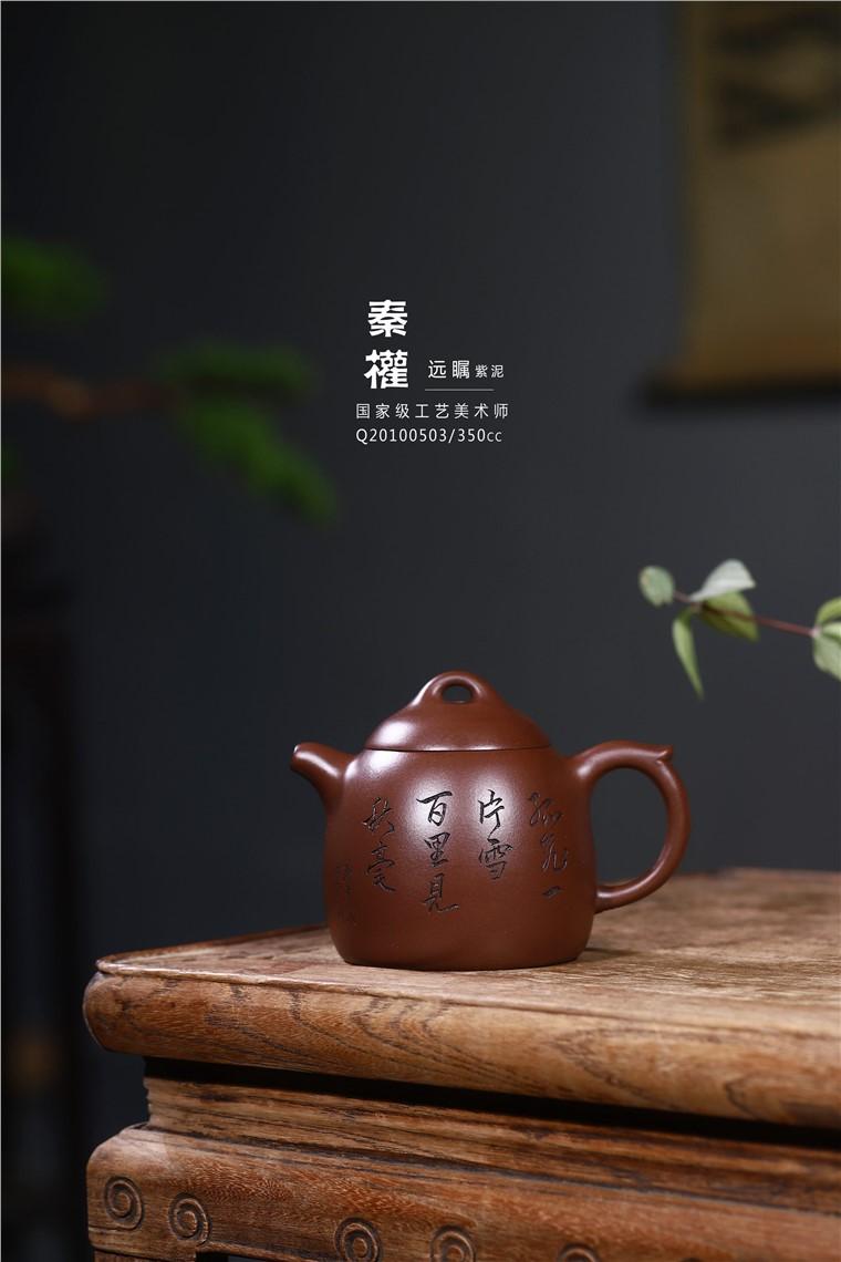 史宗娟作品 秦权图片