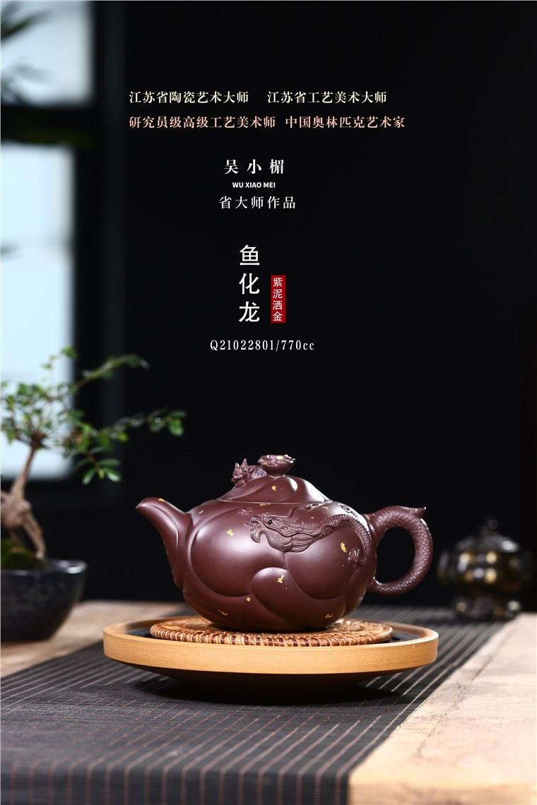 吴小楣作品 鱼化龙图片