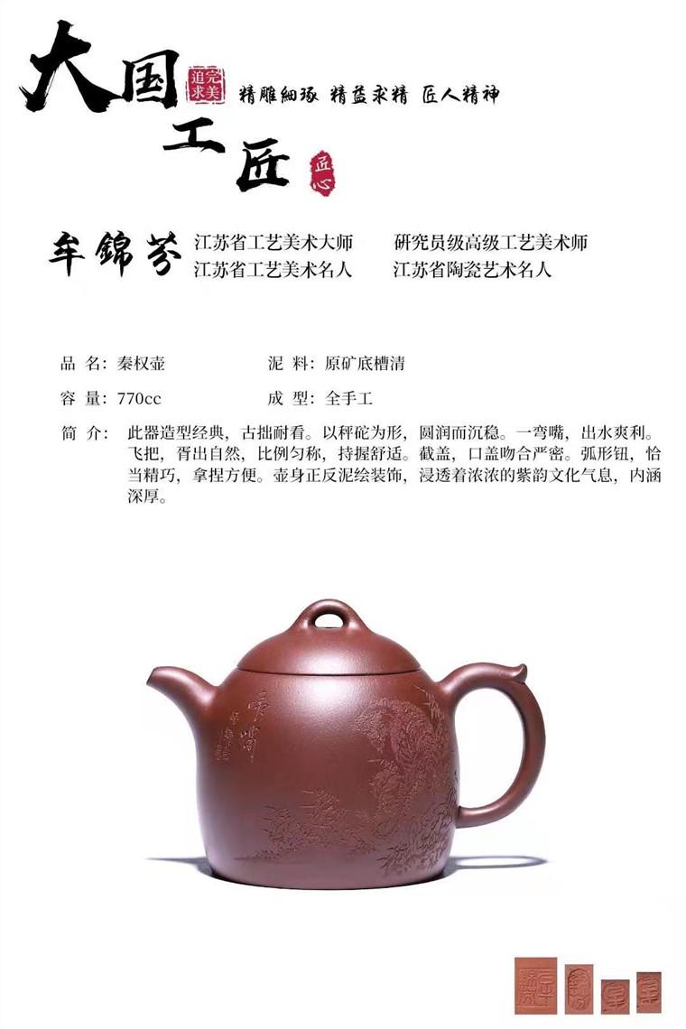 牟锦芬作品 秦权图片