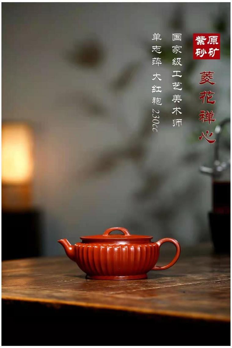 单志萍作品 菱花禅心图片