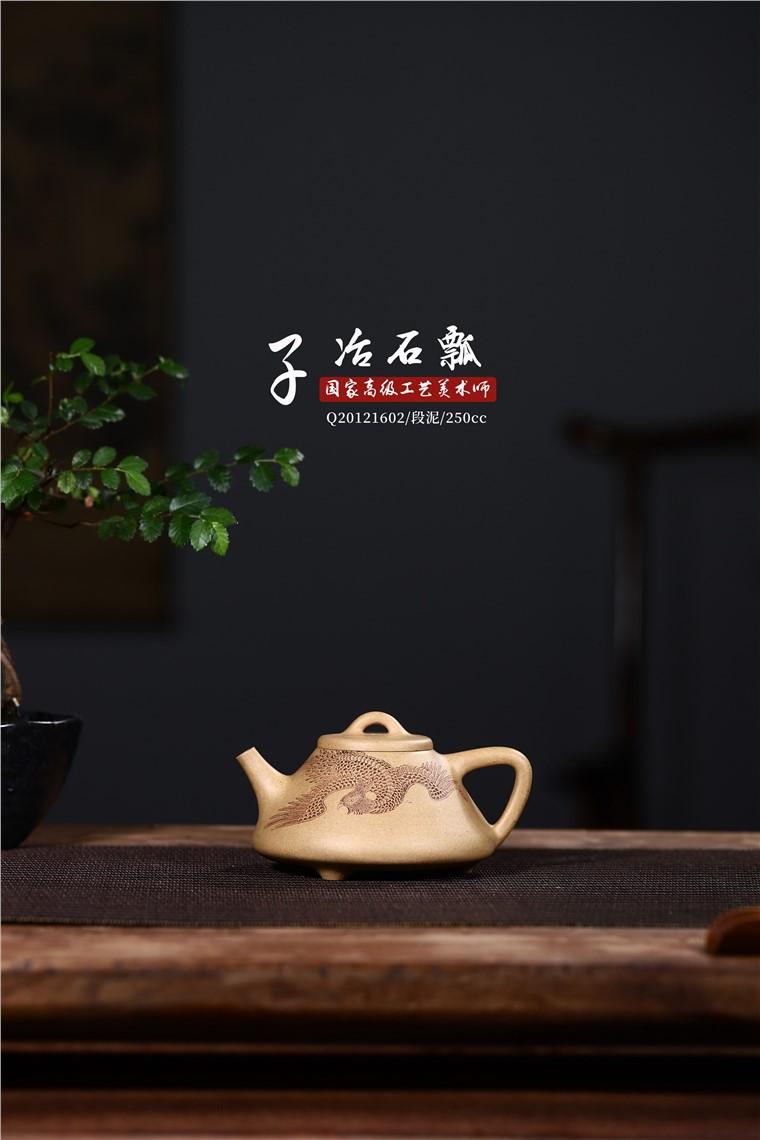 范君浩作品 子冶石瓢图片