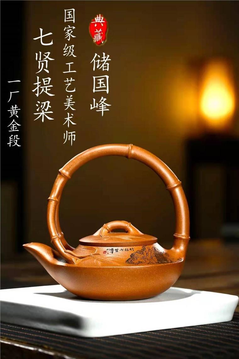 储国峰作品 七贤提梁图片